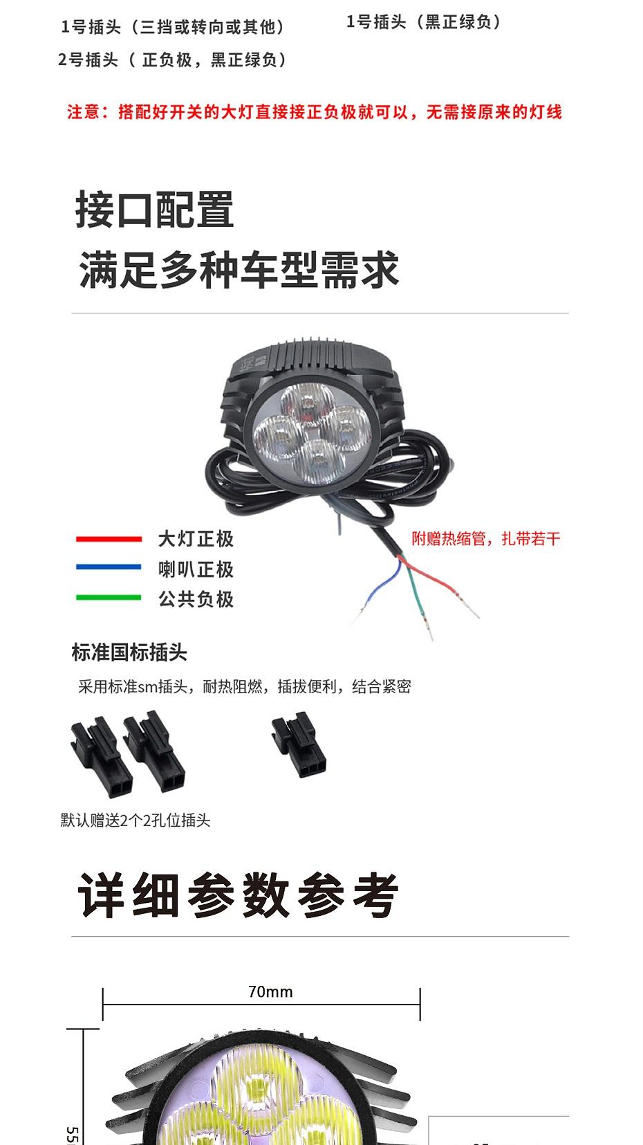 LED驾车大灯(1)_05
