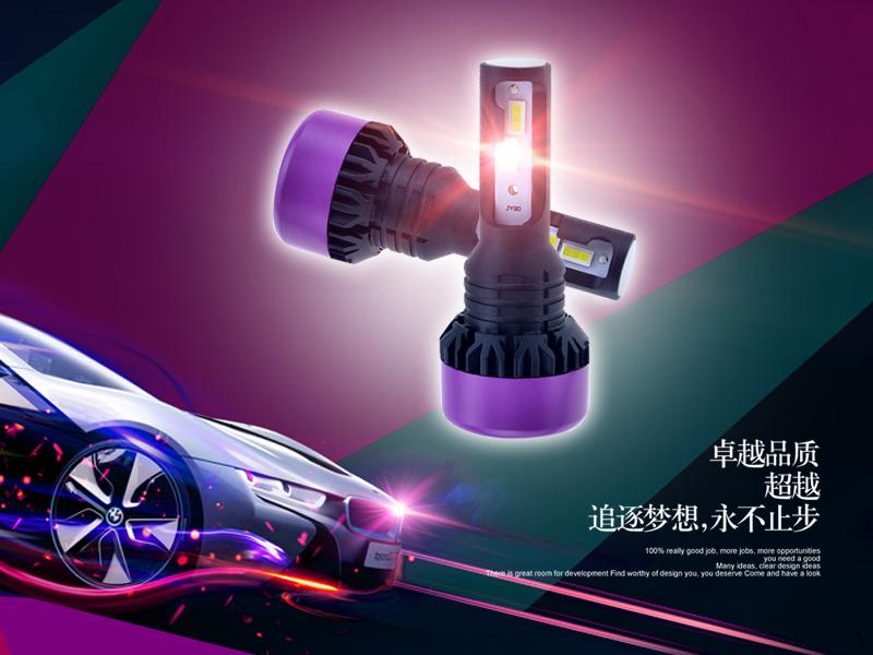 激扬教你如何选购汽车LED灯