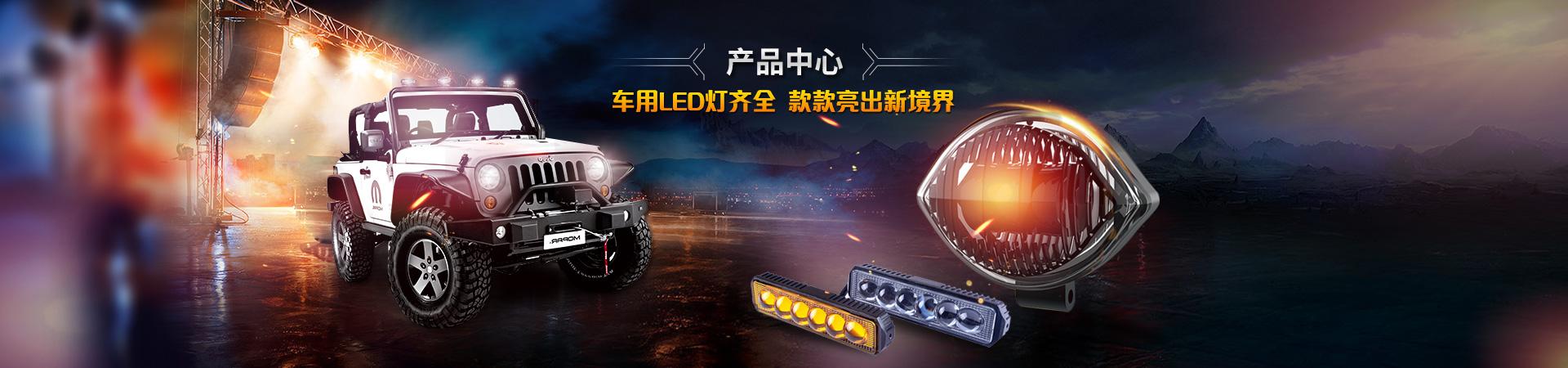 车用LED灯齐全  款款亮出新境界