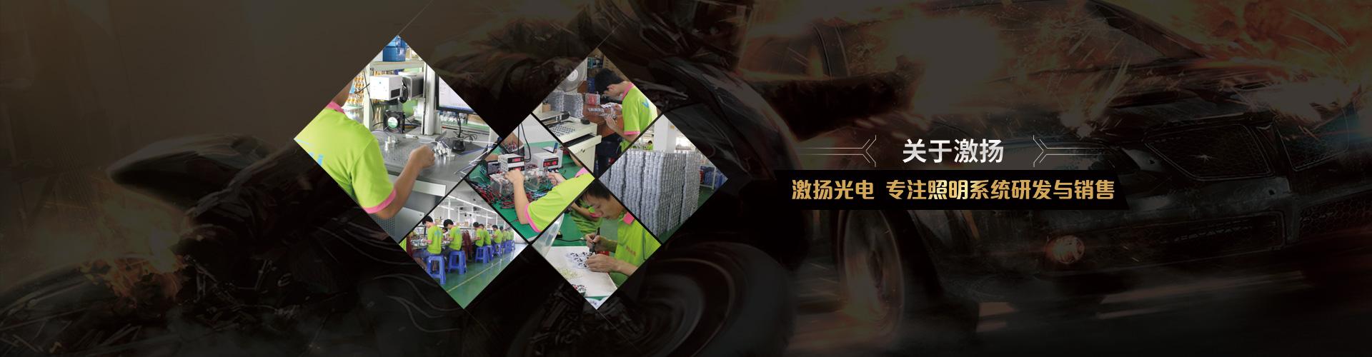 激扬光电  专注照明系统研发与销售