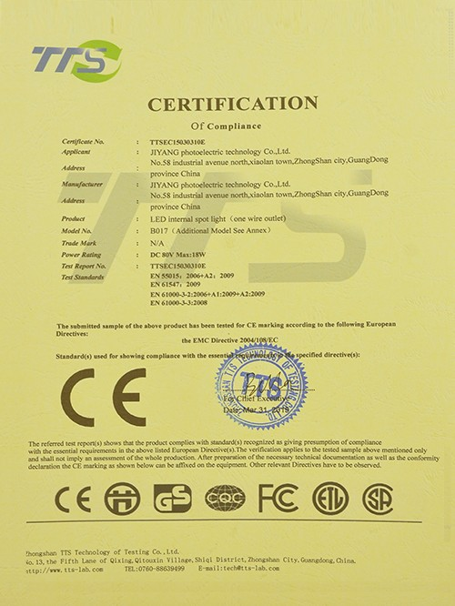 激扬CE认证书