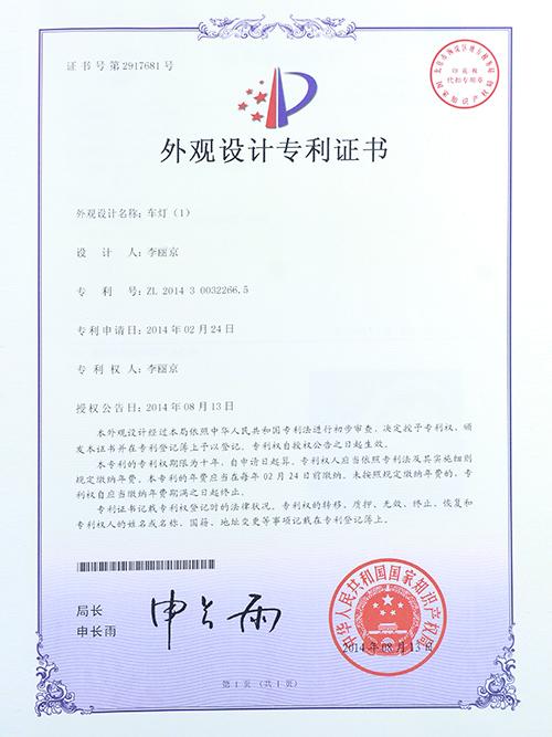 激扬车灯(1)外观设计专利证书