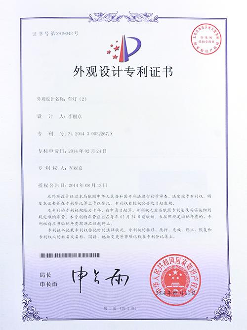 激扬车灯(2)外观设计专利证书