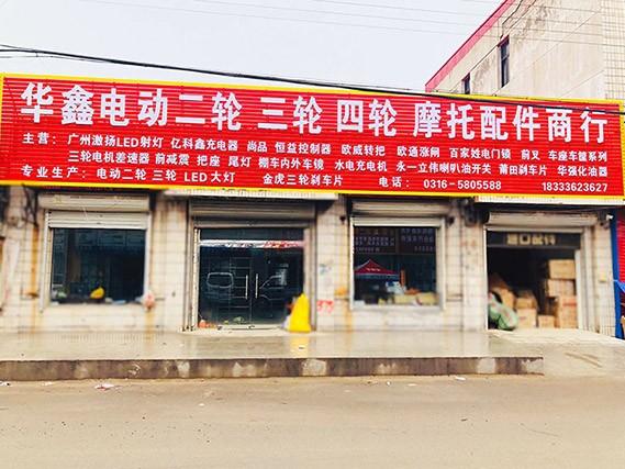激扬经销商-华鑫电动、摩托车配件