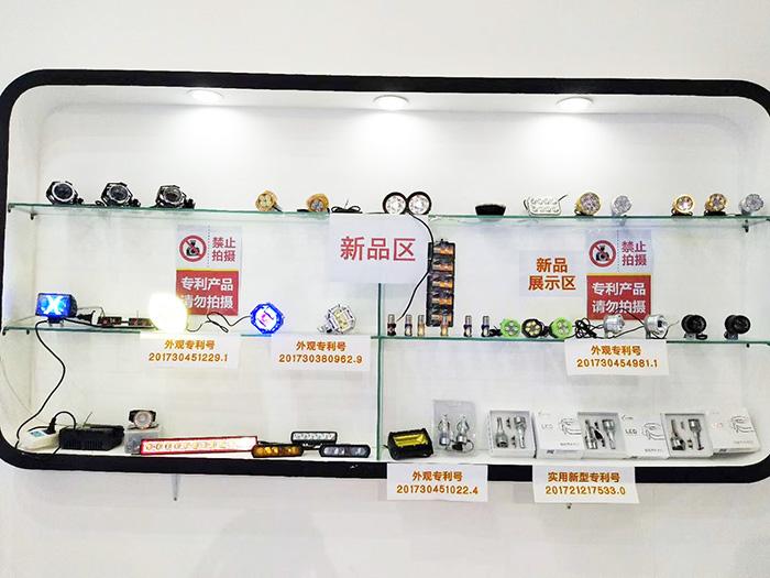 激扬激扬2017南京展会专利产品区