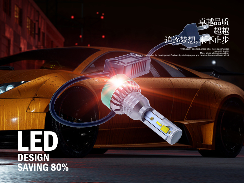 改装汽车LED大灯是为了安全还是个性?